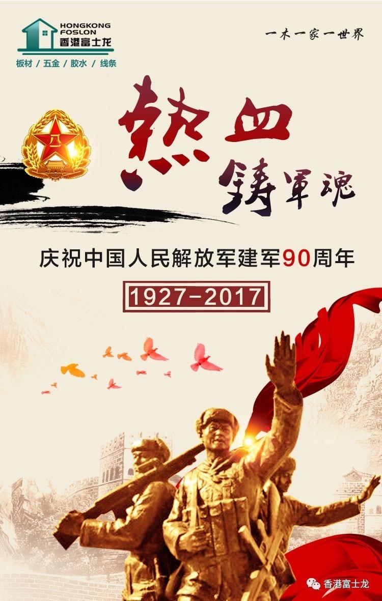 生态板品牌富士龙庆祝中国人民解放军建军90周年