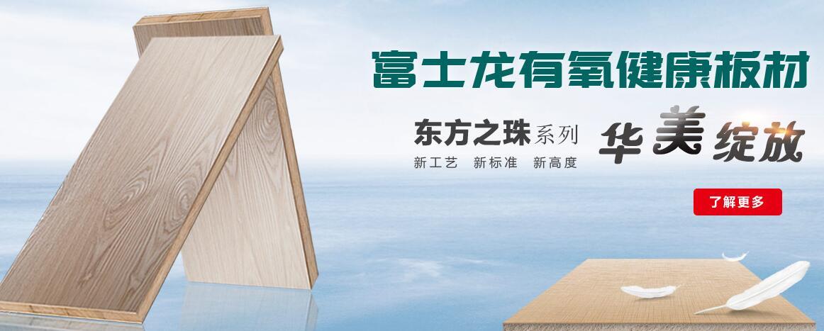 板材品牌富士龙板材东方之珠系列分析板材家具的优势