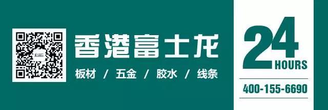 香港富士龙东方之珠净醛系列板材