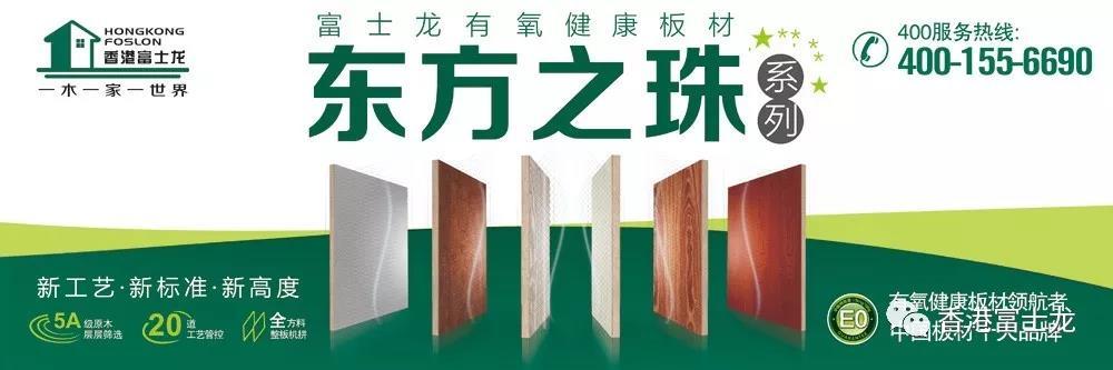 板材行业现状分析|板材十大品牌富士龙